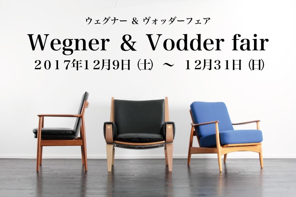 ウェグナー&ヴォッダーフェア