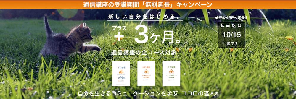 通信講座ココロの達人|新春企画☆受講期間プラス+3ヶ月☆無料キャンペーン開催