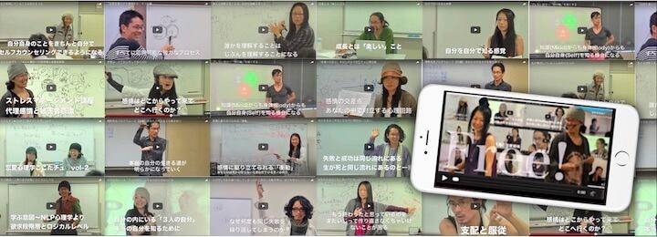 ビデオ講座がすべて受講し放題の「じぶんゼミ」コミュニケーション心理学通信講座