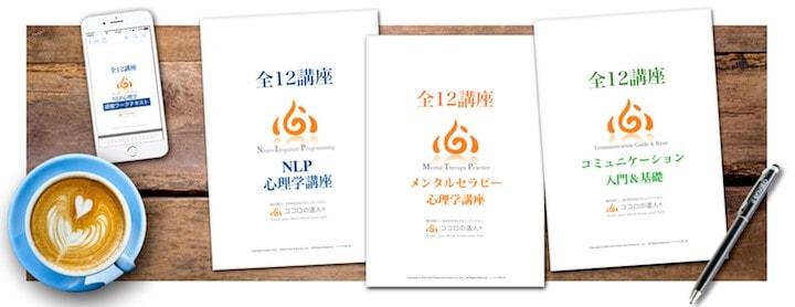NLP心理学通信講座|月額3,980円で学び習得する実践NLP心理学通信講座