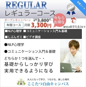 NLP心理学やコミュニケーション入門基礎を月額3300円で学べるキャンペーン