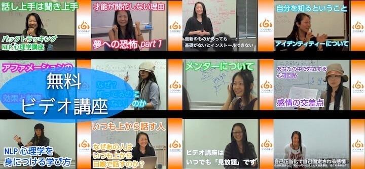 NLPコミュニケーションの無料ビデオ講座hee