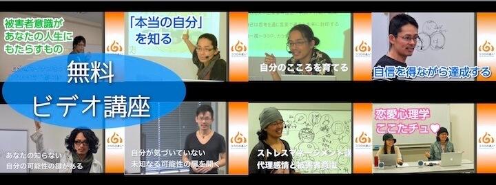 NLPコミュニケーションの無料ビデオ講座toms