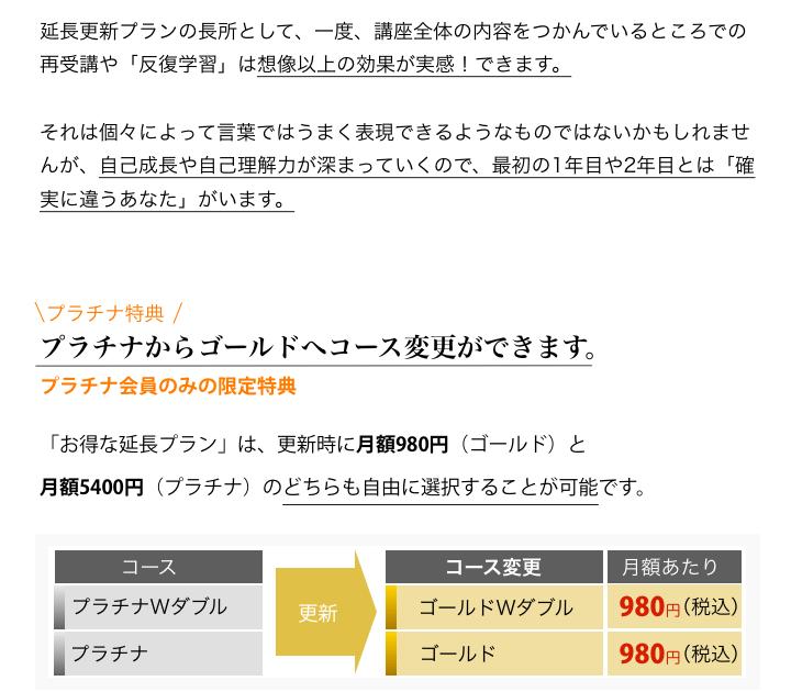 プラチナ会員の特典として「プラチナ会員からゴールド会員に変更」も可能です。
