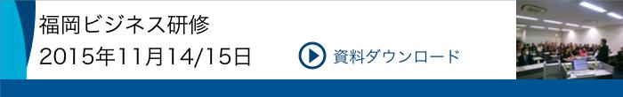 福岡ビジネス研修201511ダウンロード