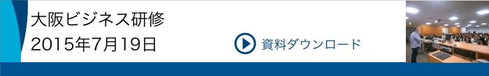 大阪ビジネス研修201507ダウンロード
