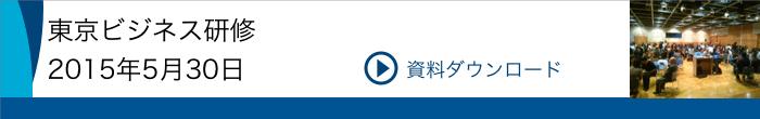 東京ビジネス研修201507ダウンロード