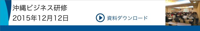 沖縄ビジネス研修201512ダウンロード