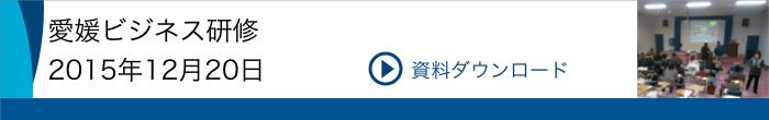 愛媛ビジネス研修201512ダウンロード