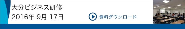 大分ビジネス研修201609ダウンロード