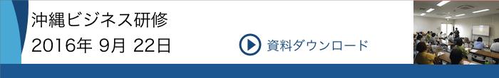 沖縄ビジネス研修201609ダウンロード
