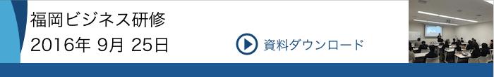 福岡ビジネス研修201609ダウンロード