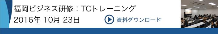福岡TCビジネス研修201610ダウンロード