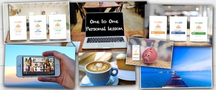 通信講座|スマホで受講するメンタルとコミュニケーションを向上する心理学を学び習得する通信講座ココロの達人