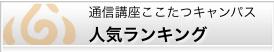 通信講座ランキングTOP3