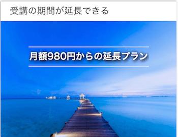 月額980円からの受講期間の延長プラン