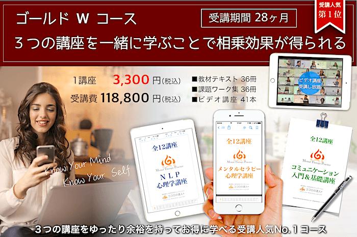 ゴールドWダブル「人気No.1コース」