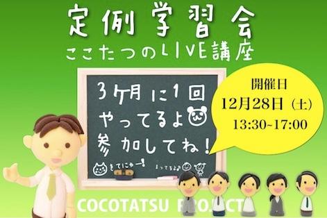 定例学習会(12/28(土)