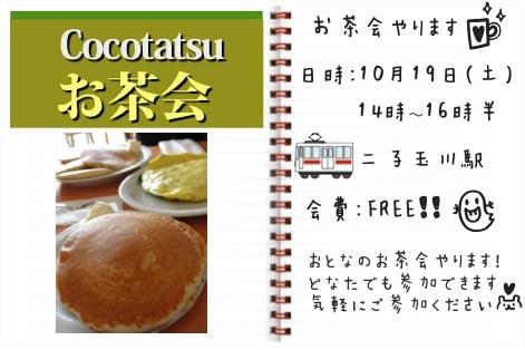 プチお茶会(10/19(土)14:00〜