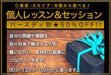 個人レッスン&セッション★バースデイ割引(50%OFF)