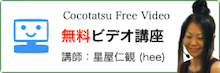 【無料動画セミナー】星屋仁観