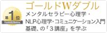 ゴールド「Wダブル]会員コース