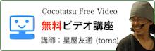 メンタルコミュニケーション【無料動画セミナー】星屋友通