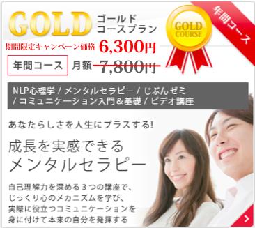 ゴールド「Wダブル」コース