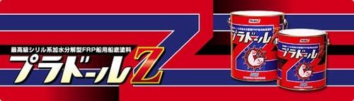 プラドールZのロゴ
