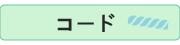 コードカデゴリー