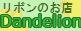リボンのお店 Dandelion-ダンデライオン-