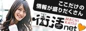 福岡の町をもっと楽しく 街活ネット