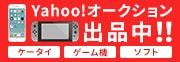コムロードオンラインのグループサイト ゲーム・携帯専門店シータショップ ヤフオク店はこちら