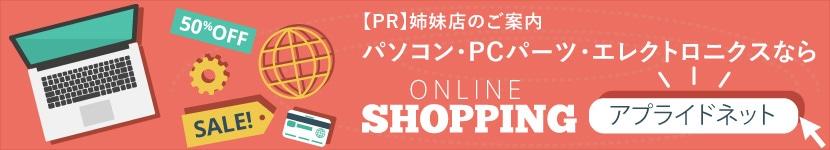 【コムロードオンライン 姉妹店のご案内】パソコン・PCパーツ・エレクトロニクスならアプライドネット