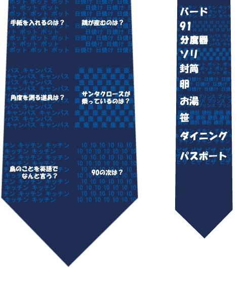 10回クイズネクタイ(紺)の写真