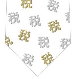 2014今年の漢字「税」ネクタイ(白)の写真