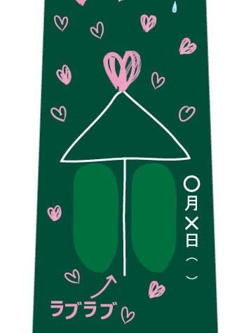 相合傘ネクタイの写真