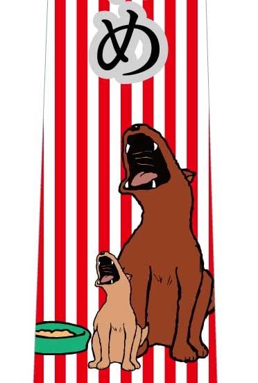 あけおめ吠える犬ネクタイの写真