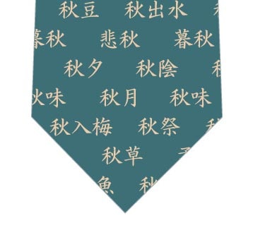 秋がつく言葉ネクタイ(緑)の写真