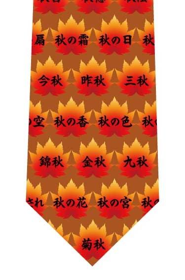秋の付く漢字ネクタイ写真