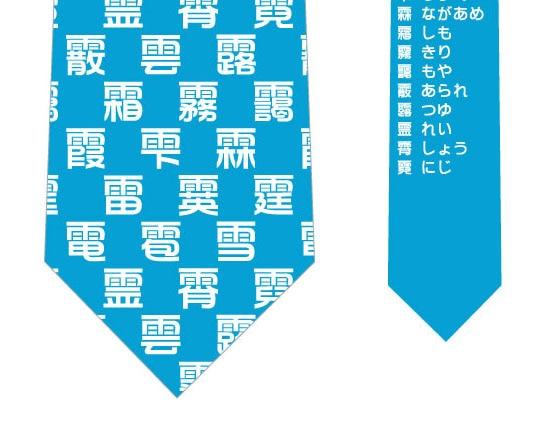 雨冠の漢字ネクタイ(文字白)の写真