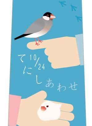 文鳥の日ネクタイの写真