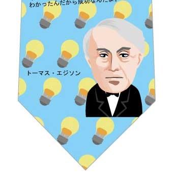 エジソンの名言ネクタイの写真