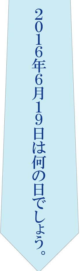 父の日をアピールしようネクタイ(クイズ・青)の写真