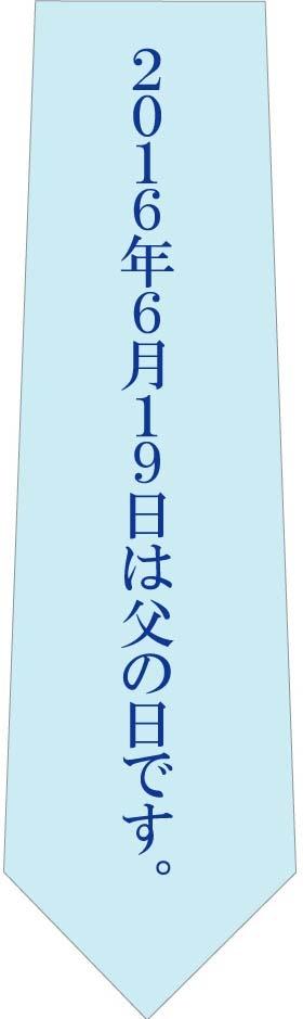 父の日をアピールしようネクタイ(青)の写真