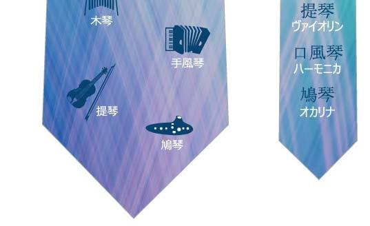 楽器の名前ネクタイ(寒色系)の写真
