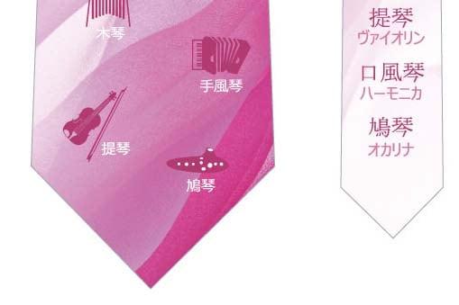 楽器の名前ネクタイ(ピンクシフォン)の写真