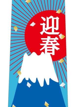 迎春ネクタイ(富士山)の写真