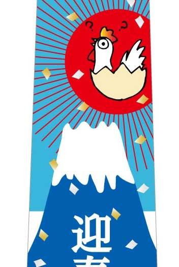 迎春ネクタイ(富士山・鳥)の写真