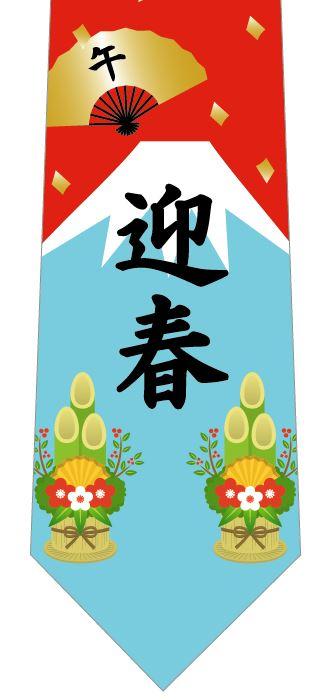 迎春(午年)ネクタイの写真